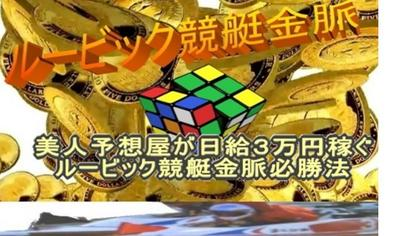 ルービック競艇金脈必勝法.jpg
